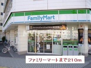 ファミリーマートまで210m