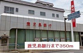 鹿児島銀行まで350m
