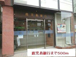 鹿児島銀行まで500m