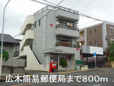 広木簡易郵便局まで800m