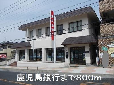 鹿児島銀行西紫原支店まで800m