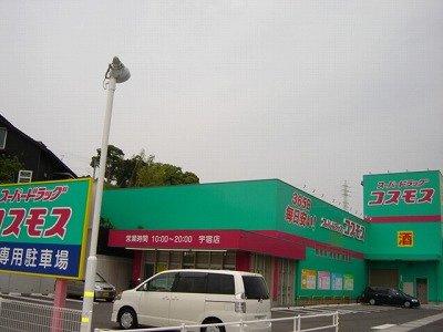 ディスカウントドラッグコスモス鹿児島宇宿店まで199m