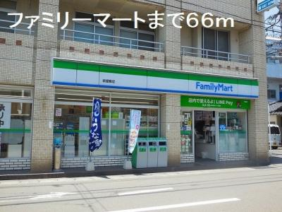 ファミリーマート新屋敷店まで66m