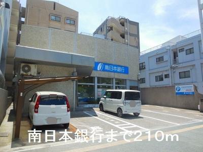 南日本銀行城南支店まで210m