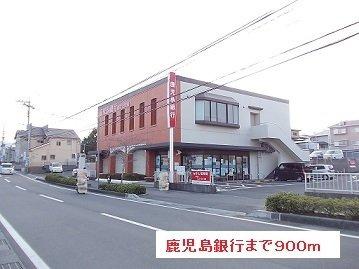 鹿児島銀行まで900m