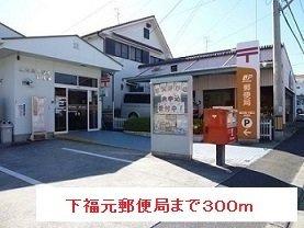 下福元郵便局まで300m