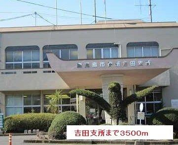 吉田支所まで3500m