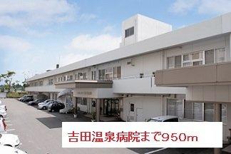 吉田温泉病院まで950m