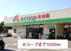 Aコープまで500m