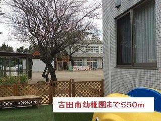 吉田南幼稚園まで550m
