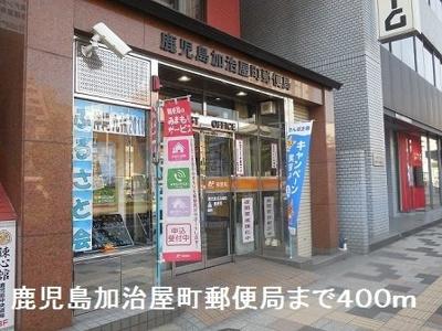 鹿児島加治屋町郵便局まで400m