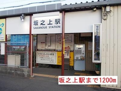 坂之上駅まで1200m