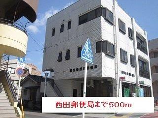 西田郵便局まで500m