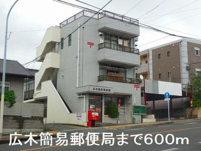 広木簡易郵便局まで600m