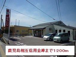 鹿児島相互信用金庫まで1200m
