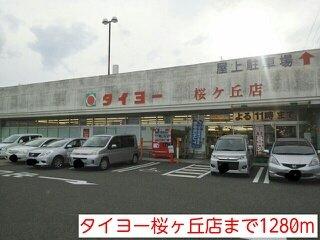 タイヨーまで1280m