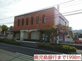 鹿児島銀行まで1990m