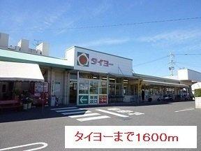 タイヨーまで1600m