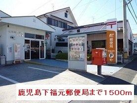 鹿児島下福元郵便局まで1500m