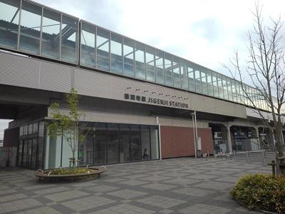 慈眼寺駅まで950m