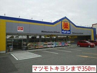 マツモトキヨシまで350m