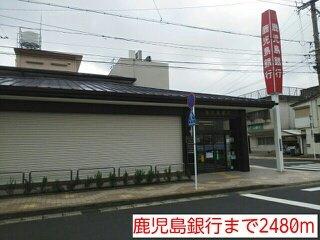 鹿児島銀行まで2480m