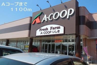 Aコープまで1100m