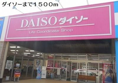 ダイソーまで1500m
