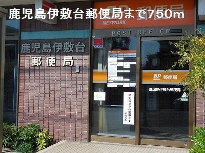 鹿児島伊敷台郵便局まで750m