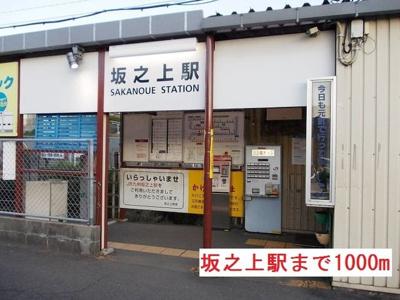 坂之上駅まで1000m