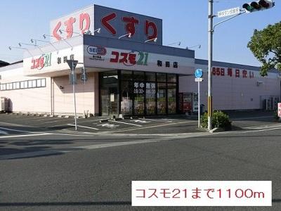 コスモ21まで1100m