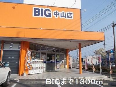 BIG中山店まで1300m