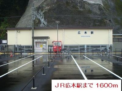 広木駅まで1600m