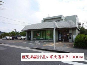 鹿児島銀行まで1900m