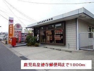 鹿児島皇徳寺郵便局まで1800m