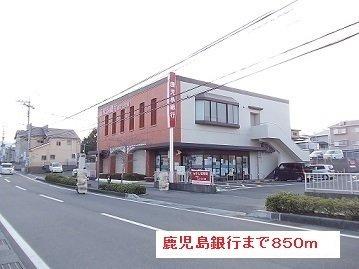 鹿児島銀行まで850m