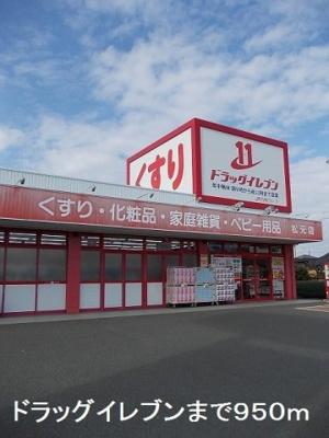 ドラッグイレブン松元店まで950m