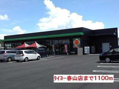 タイヨー春山店まで1100m