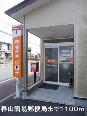 春山簡易郵便局まで1100m
