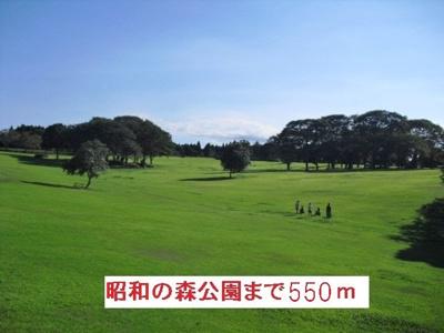 昭和の森公園まで550m