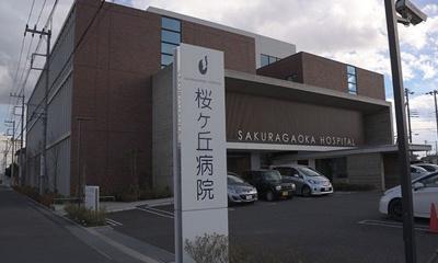 桜ヶ丘病院まで1000m