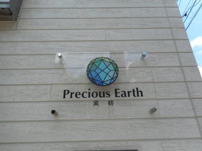 【エントランス】Precious Earth 実籾