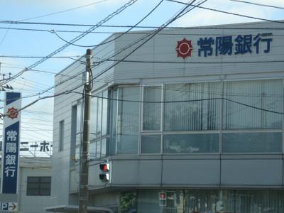 常陽銀行牛久東支店まで243m
