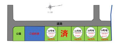 【区画図】エアリーガーデン舞原 9号地