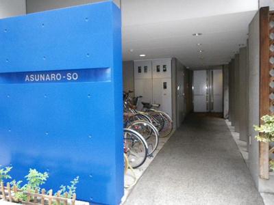 【エントランス】asunaro-sou