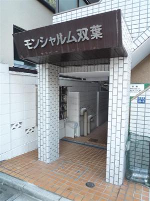 【エントランス】モンシャルム双葉
