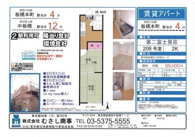 【外観】第二富士見荘
