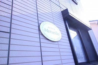 【外観】メルベーユ
