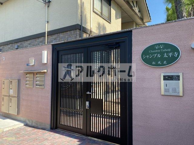 シャンブル太平寺(テラス・専用庭)