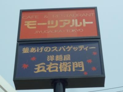 近隣レストラン